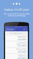 Screenshot of التقويم الدراسي