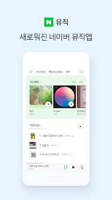 네이버 뮤직 - Naver Musicのおすすめ画像1