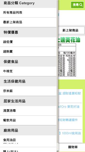 免費下載購物APP|三毛媽媽生活館 app開箱文|APP開箱王