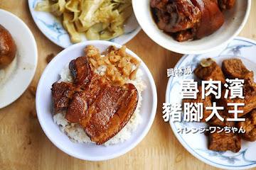 魯肉濱爌肉豬腳飯