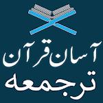 Asan Tarjuma Quran Icon