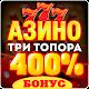 Азино777 онлайн (game)