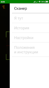 App Cканер QR и штрих-кодов RUVSE APK for Windows Phone