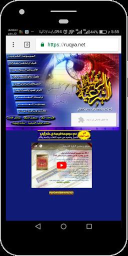 الرقية الشرعية: أبو البراء 1.1 screenshots 2