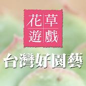 台灣好園藝