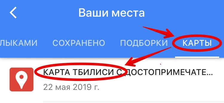 karta-tbilisi-s-dostoprimechatelnostyami-na-russkom