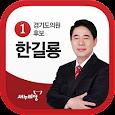 경기도 의원 한길룡 icon