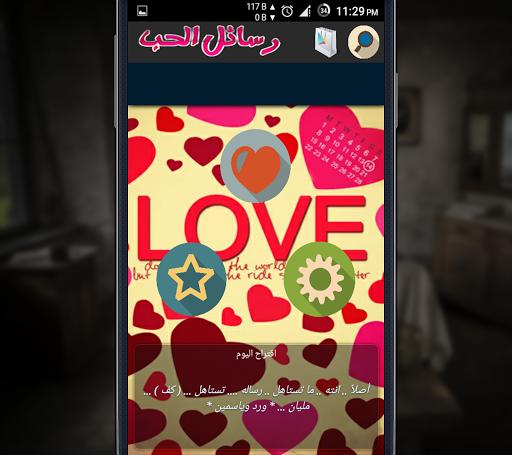 رسائل حب و عتاب -متجددة كل يوم