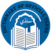 Dictionary of Official Terms