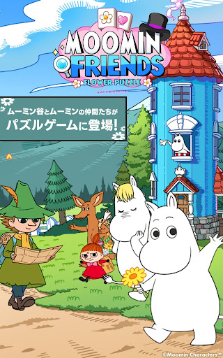 ムーミンフレンズ screenshot 13