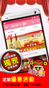 財神小舖-開運行動商城 - náhled