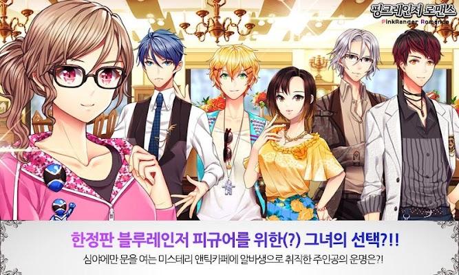 핑크레인저 로맨스 - screenshot