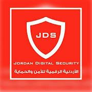 الشركة الأردنية الرقمية للأمن والحماية