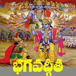 Bhagavad Gita in Telugu Icon