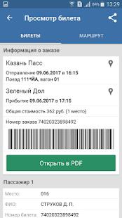 Билеты РЖД Mod