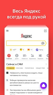 Яндекс — с Алисой Screenshot