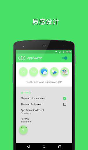 玩免費個人化APP|下載AppSwitch Lite (快速启动) app不用錢|硬是要APP