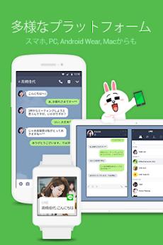 LINE(ライン) - 無料通話・メールアプリのおすすめ画像4
