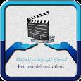 استرجاع الفيديوهات المحذوفة icon