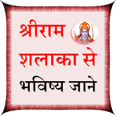 Shree Ram Shalaka Hindi