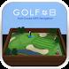 ゴルフスコア管理、ゴルフレッスン動画 - GDOスコア