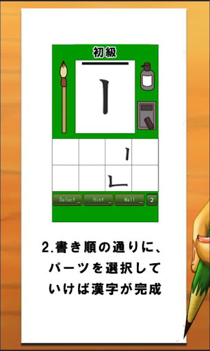 Order Kanji 2 1.4 Windows u7528 3
