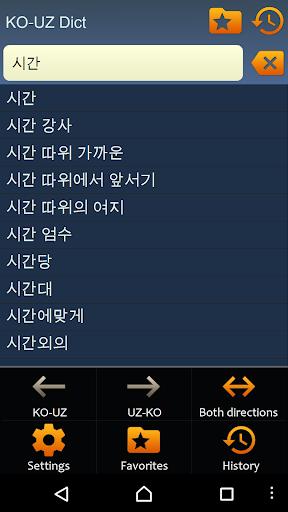 Korean Uzbek dictionary screenshots 1