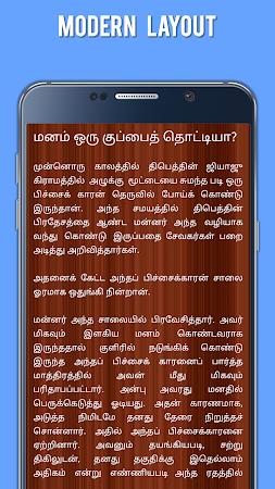 Kids Zen Stories in Tamil 7.0 screenshot 2058027