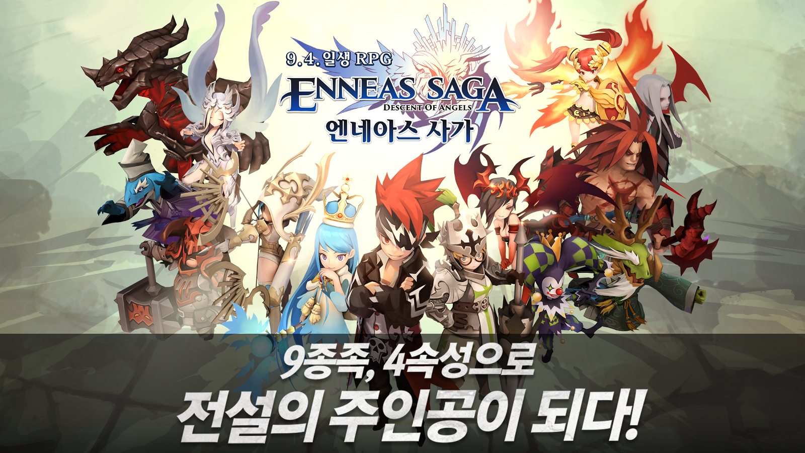 Enneas Saga- screenshot