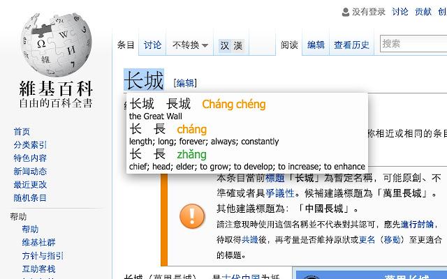 Zhongzhong: An improved Chinese Dictionary