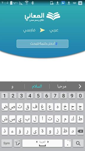 معجم المعاني عربي فارسي screenshot 5