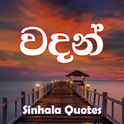 The වදන් (The Best Sinhala Quotes in Sri Lanka)