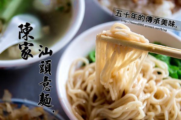 陳家汕頭意麵-台南北區  五十年傳承美味,獨特香醇醬汁好意麵,還有Q彈香醇肉燥飯也超推薦。