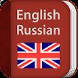 English-Russian Dictionary apk