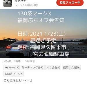 マークX GRX130 のカスタム事例画像 しげおさんの2020年12月27日14:57の投稿