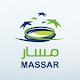 Massar - مسار Download for PC Windows 10/8/7
