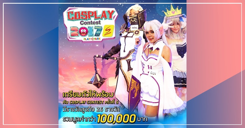 [Cosplay] ร่วมประกวด PLAYPARK Cosplay Contest 2017 by SPONSOR ปี5