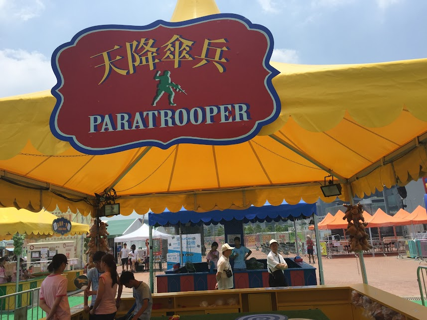 Paratrooper Game at Lai Yuen Summer Carnival 2015