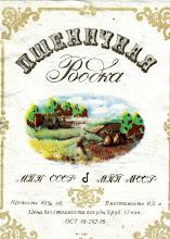 Photo: Moldovialaista vehnävodkaa.