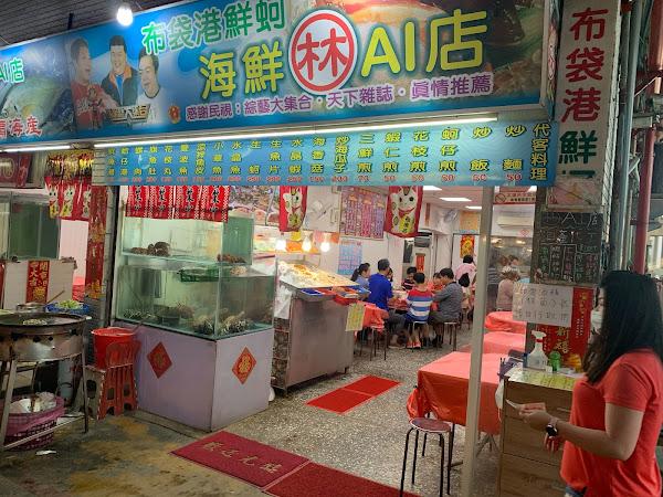 布袋海鮮(林)A1店