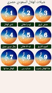 شيلات الهلال السعودي حصري 2017-2018 - náhled