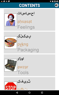 Learn Urdu - 50 languages- screenshot thumbnail