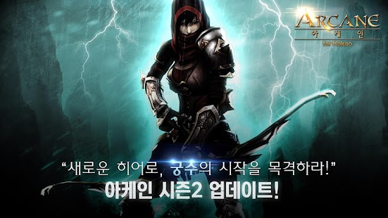 아케인 for Kakao- screenshot thumbnail