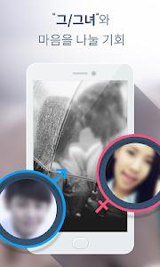 애인만들기,연인,채팅어플,소개팅,만남어플-프리챗 screenshot 0