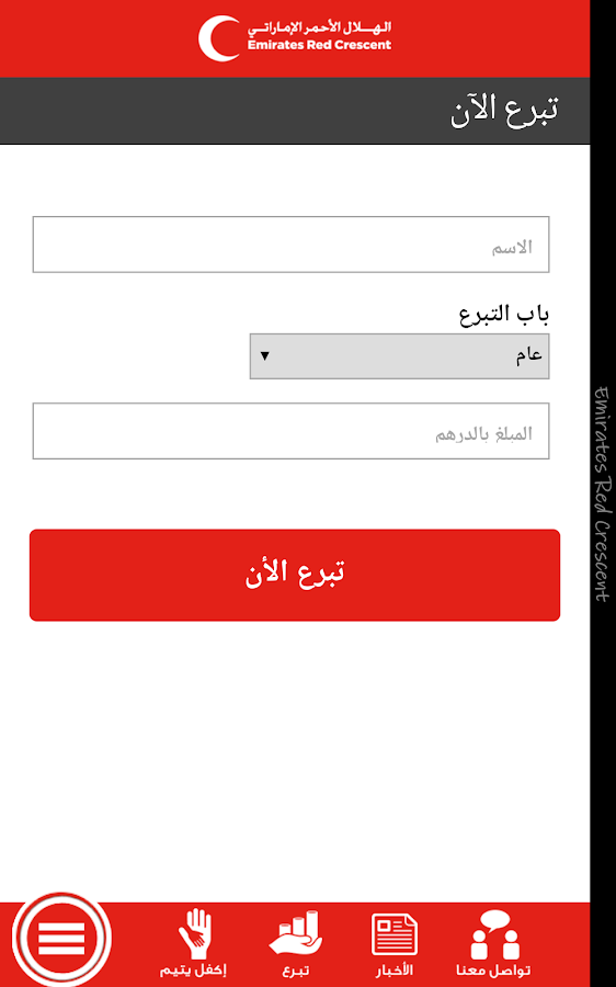 EmiratesRC- screenshot