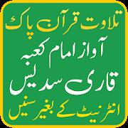 Sudais Quran Mp3 Full – Mp3 Quran Offline