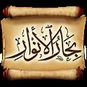 كتاب بحار الانوار - للمجلسي - رقم - 1 icon