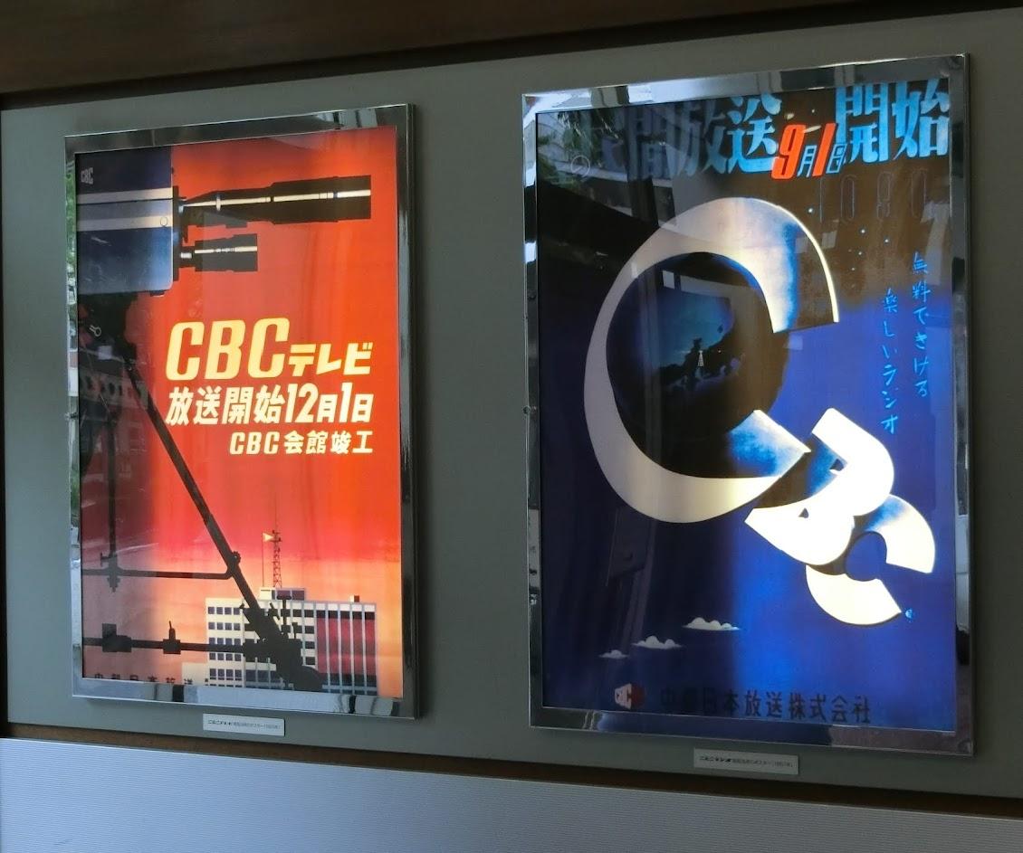 CBCテレビ開局とCBCラジオ開局のポスター