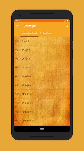 Shri Guru Granth Sahib Ji Bani 2.3.0 screenshots 2