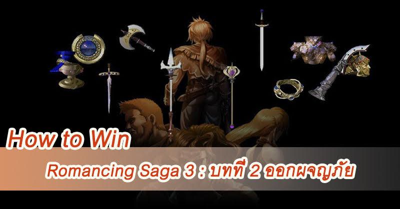 [How to Win] Romancing Saga 3 : บทที่ 2 ออกผจญภัย